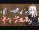 【3分女傑解説】イーディス・キャヴェル【VOICEROID解説】
