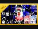 【VOICEROID実況】琴葉姉妹VS東方妖々夢