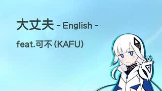 大丈夫 -English- feat.可不(KAFU)オリ