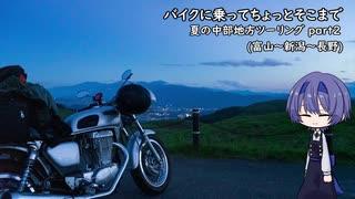 【CeVIO車載】バイクに乗ってちょっとそこ