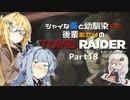 【TOMB RAIDER】シャイな葵と幼馴染マキ、後輩あかりのトゥームレイダー part18【VOICEROID&A.I.VOICE実況】