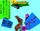 人殺しの立憲民主党の爆撃機が日本各地を減税爆弾で破壊するアニメーション大阪編 大坂の通天閣に爆撃機が登場し減税爆弾を投下し爆発し削除が行われ大阪府民が悲鳴をあげる