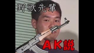 野獣先輩AK説