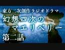 東方二次創作ラジオドラマ『幻想四次のマエリベリー』第02話