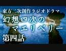東方二次創作ラジオドラマ『幻想四次のマエリベリー』第04話