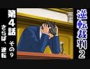 【#34】高卒、また弁護士になる。【逆転裁判2】