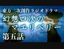 東方二次創作ラジオドラマ『幻想四次のマエリベリー』第05話