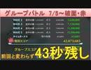 BLEACH ブレソル実況 part2177(グループバトル 7/5-破面・赤 HARD初日)
