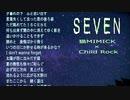 SEVEN/prod.by.Child Rock