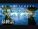 東方二次創作ラジオドラマ『幻想四次のマエリベリー』最終話