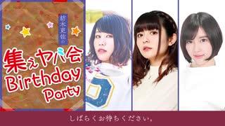 【ゲスト:大塚紗英、志崎樺音】紡木吏佐の 集えヤバ会 Birthday Party (後半)