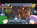 【ロックマンX6】パッチュマンX6 #36 END3 【ロックマンX アニバーサリー コレクション】【ゆっくり実況】