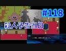 頭「咲-saki-」でセラフィックブルー #118:殺人予告時刻到来