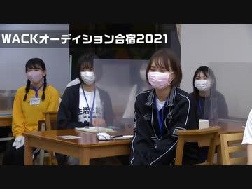WACKオーディション合宿2021 Part4 1日目 パフォーマンス審査/夕食/アピールタイム