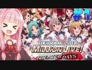 【VOICEROID実況】天才美少女765P・琴葉茜がアイドルマスターミリオンライブ・シアターデイズを遊ぶ #1【ミリシタ】