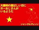 ベトナム革命歌「大勝利の喜ばしい日にホーおじさんがいるようだ」ジャングルアレンジ Vietnamese Revolutionary Song TECHNO arrangement