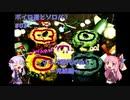 【マリオパーティ1~8】ボイロ達とソロパ!#03【VOICEROID実況】