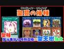 【遊戯王ADS】聖蔓の播種