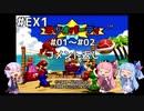 【マリオパーティ1~8】ボイロ達とソロパ!#EX1【VOICEROID実況】