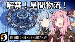 【Dyson Sphere Program】琴葉姉妹の全宇宙機械化侵略大作戦!【Part4】