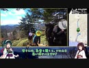 【VOICEROID車載】男体山リアル登山アタック団体戦 ~紅葉の日光ゆるポタ小旅行~