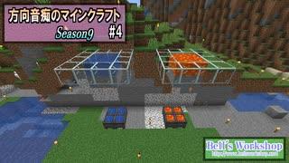 【Minecraft】 方向音痴のマインクラフト Season9 Part4 【ゆっくり実況】