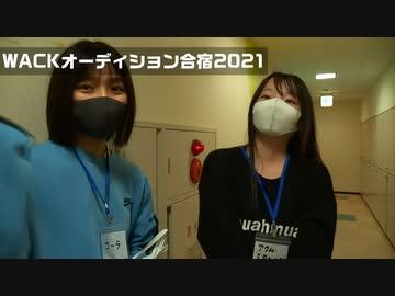WACKオーディション合宿2021 Part6 1日目 布団監視