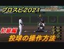 プロスピ2021 投球の操作方法(初級編) 基本的な操作のやり方は?【eBASEBALLプロ野球スピリッツ2021】