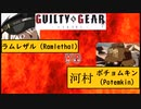 【Guilty Gear Strive Ver1】ポチョ動画 vsラムレザル 【GGST】【ギルティギア ストライヴ】