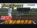 プロスピ2021 打撃の操作方法(初級編) 基本的な操作のやり方は?【eBASEBALLプロ野球スピリッツ2021】
