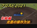 プロスピ2021 走塁の操作方法(初級編) 基本的な操作のやり方は?【eBASEBALLプロ野球スピリッツ2021】