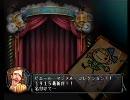 シャドウハーツⅡ 平凡プレイ Part92