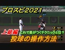 プロスピ2021 投球の操作方法(上級編) これで差がつくテクニックとは?【eBASEBALLプロ野球スピリッツ2021】
