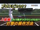プロスピ2021 打撃の操作方法(上級編) 勝つためのテクニックとは?【eBASEBALLプロ野球スピリッツ2021】