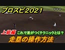 プロスピ2021 走塁の操作方法(上級編) これで差がつくテクニックとは?【eBASEBALLプロ野球スピリッツ2021】