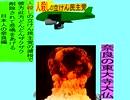 人殺しの立憲民主党の爆撃機が日本各地を減税爆弾で破壊するアニメーション奈良編 奈良の東大寺大仏に爆撃機が登場し減税爆弾を投下し爆発する