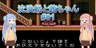 【セプテントリオン】沈没船と茜ちゃん#01【VOICEROID実況】