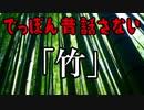 でっぽん昔話さない「竹」