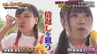 元祖!大食い王決定戦 2020/10/2放送分