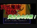 26年振りに「天外魔境ZERO」㉖