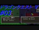 【ゆっくり実況】 ドラゴンクエストV #03(SFC版)