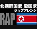 北朝鮮国歌「愛国歌」ラップアレンジ 애국가 North Korean National Anthem rap arrangement