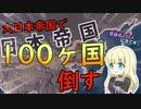 【HOI4】大日本帝国で100ヶ国倒していきます!【ゆっくり実況】Part1