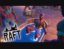 サメが襲ってくる漂流サバイバルゲーム『Raft』実況!#18
