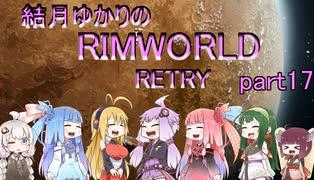 結月ゆかりのリムワールドRETRY part17