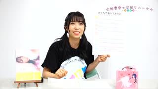 小林愛香の「公開リハーサル」第45回