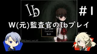 【刀剣乱舞偽実況】W(元)監査官のIbプレイ