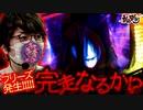 ジロウの新台斬り 第24話【パチスロ零】