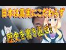 韓国「日本が事実にこだわらず、歴史教科書を書き直せば全て解決する!」【世界の〇〇にゅーす】