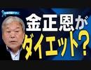 【拉致問題アワー #493】日本政府は、拉致問題解決のための明確な道筋を示せ![桜R3/7/9]